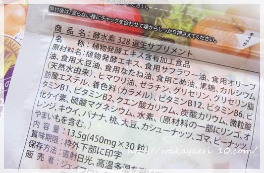 酵水素328選生サプリメント テレビショッピング