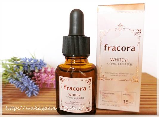 フラコラ980 美容液