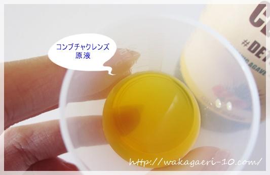 ごまき ダイエットジュース