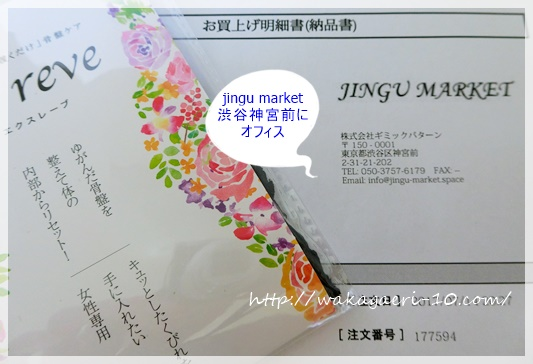 jingu market エクスレーヴ