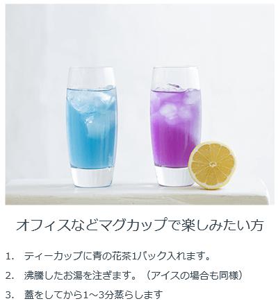 青の花茶 アイス