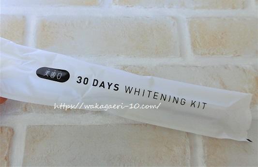 30 DAYS WHITENING KIT 口コミ