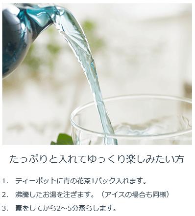 青の花茶 ダイエット