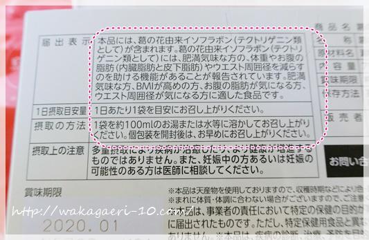 葛の花イソフラボン茶 大田