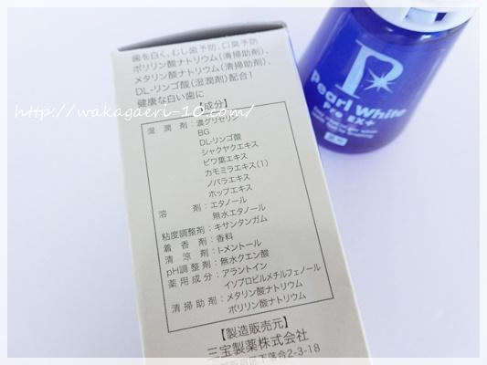 パールホワイトプロ 研磨剤