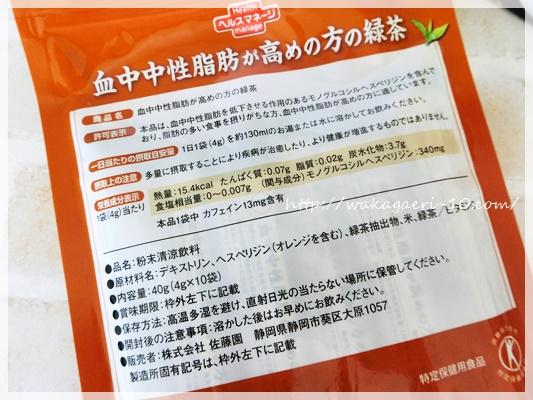 大正製薬 健康緑茶 中性脂肪
