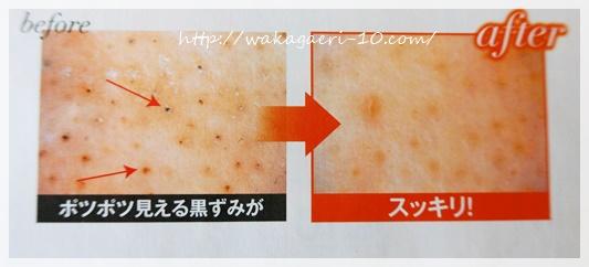 マナラ 練り洗顔 口コミ