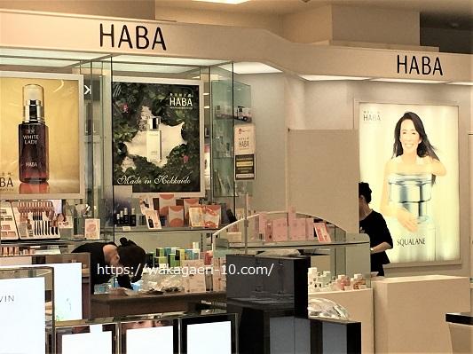 haba スクワラン 店舗