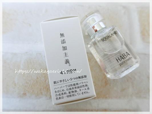 萬田久子 化粧品 オイル