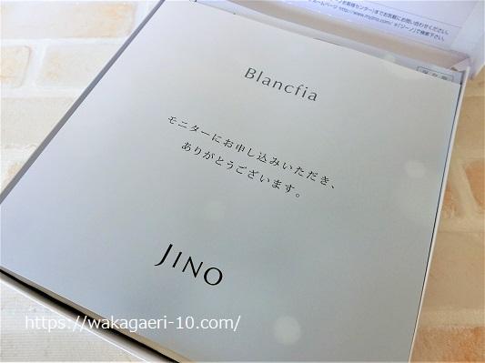ジーノ化粧品 シミ