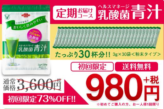 大正製薬 青汁 980円