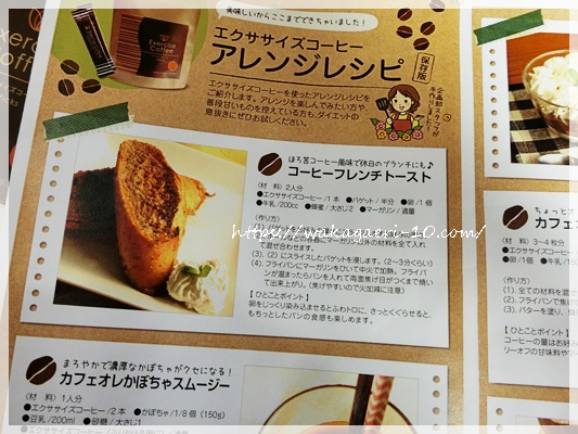 日本第一製薬 エクササイズコーヒー