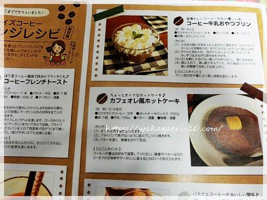日本第一製薬 コーヒー