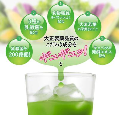 大正 青汁 乳酸菌