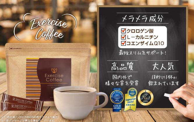 エクササイズコーヒー 日本第一製薬