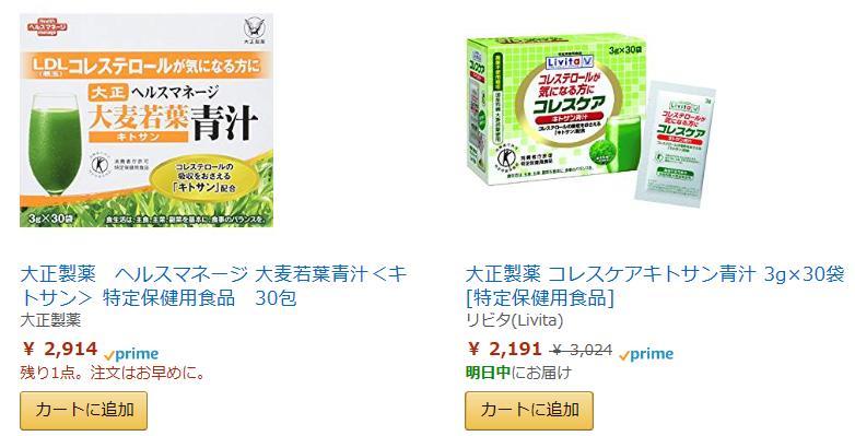 大正 青汁 アマゾン