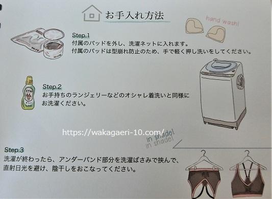モテフィット 洗濯