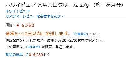ホワイピュア 美白クリーム amazon