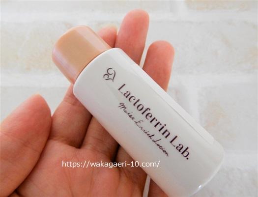 ラクトフェリンラボ 化粧水