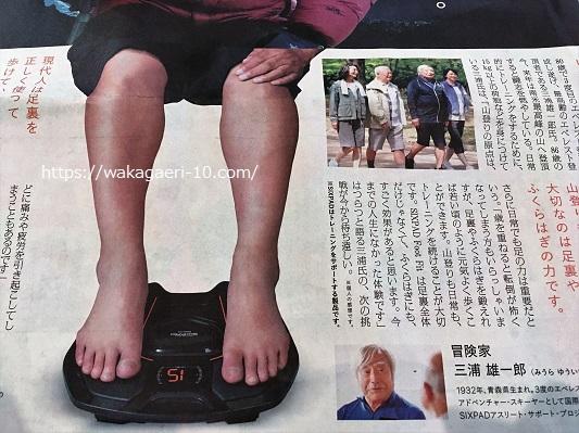 三浦雄一郎 足 筋トレ器具
