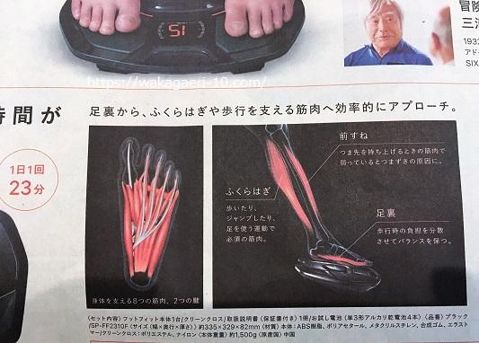 三浦雄一郎 新聞広告 足の機械