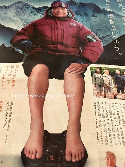 三浦雄一郎 新聞広告 足 器具