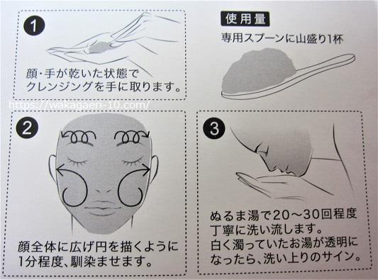 ドュオクレンジング500円