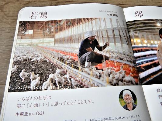 秋川牧園 鶏肉 口コミ