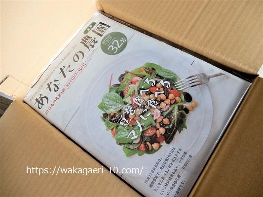 秋川牧園 冷凍食品