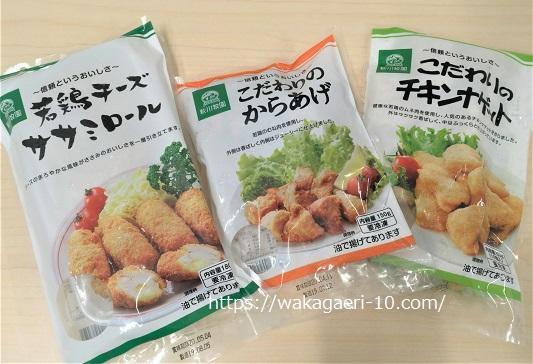 冷凍食品 通販 無添加